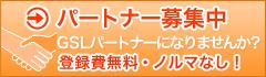 パートナー募集中 登録費無料・ノルマなし!