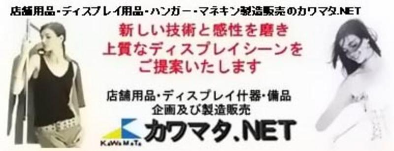 カワマタ.NET