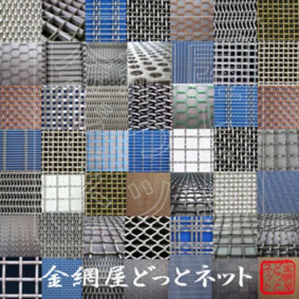 金網専門サイト/金網屋どっとネット (稲田金網株式会社)