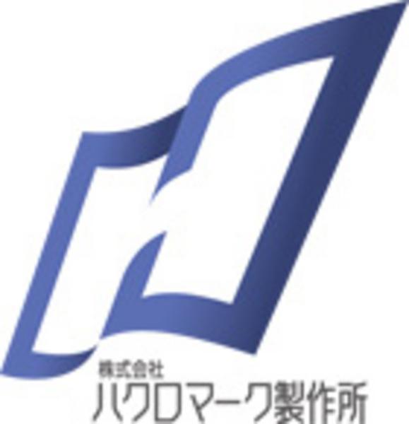 株式会社ハクロマーク製作所