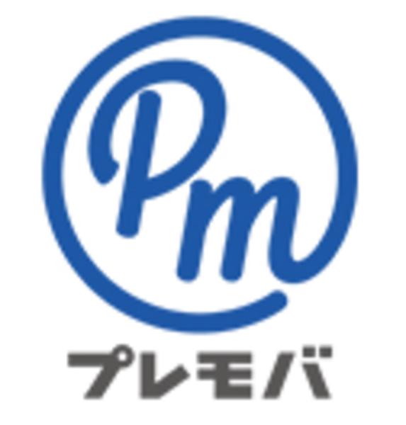プレミアモバイル株式会社