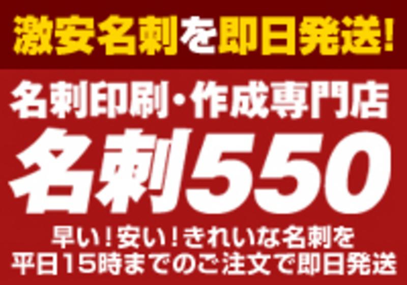 名刺印刷専門店 名刺550