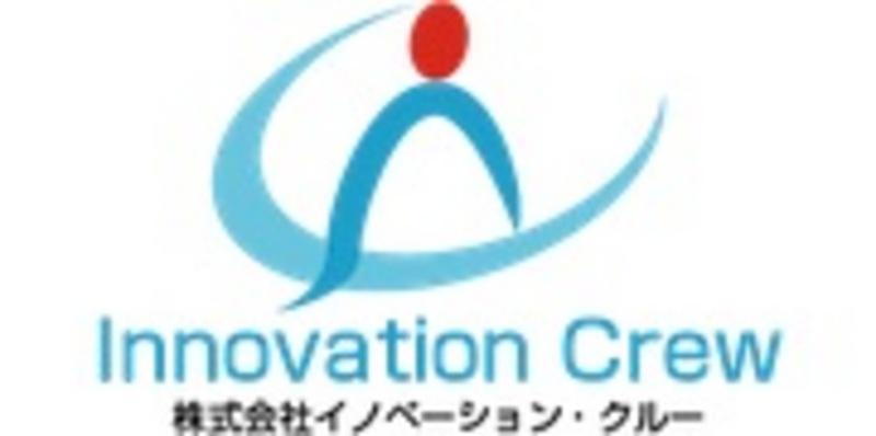 株式会社イノベーション・クルー