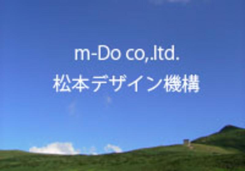 松本デザイン機構有限会社