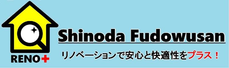 株式会社シノダ不動産