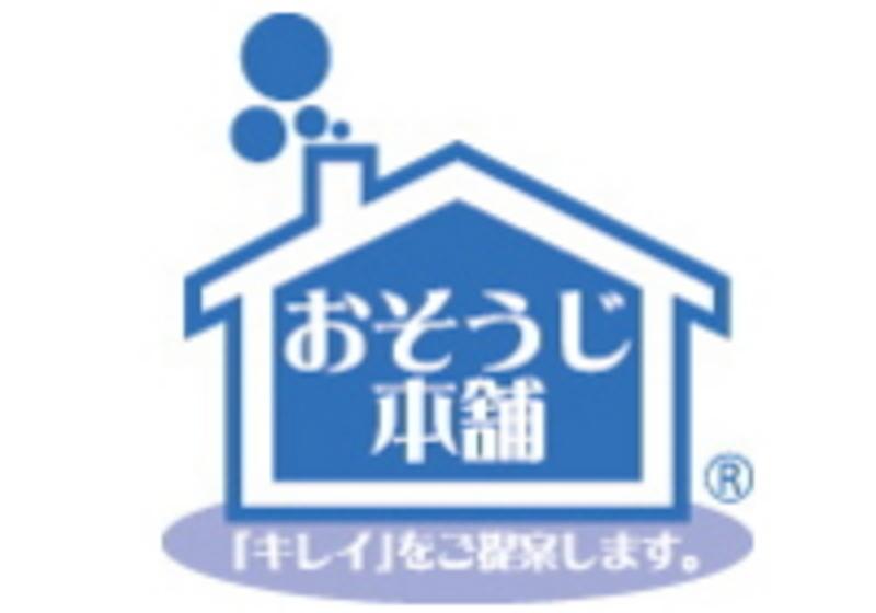 おそうじ本舗茨木彩都店