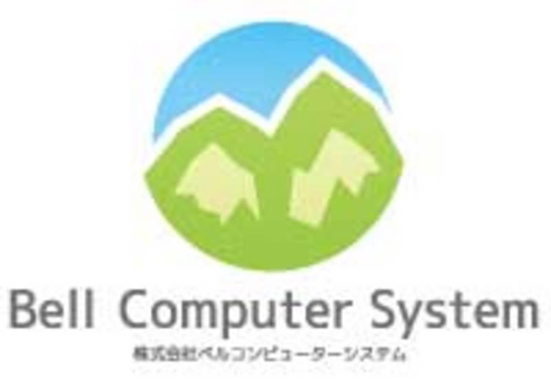 ベルコンピュータシステム