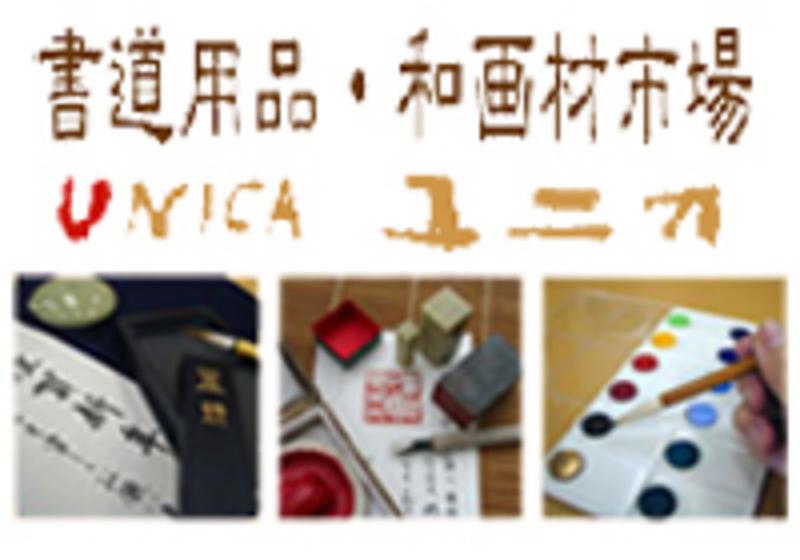 株式会社ユニカ