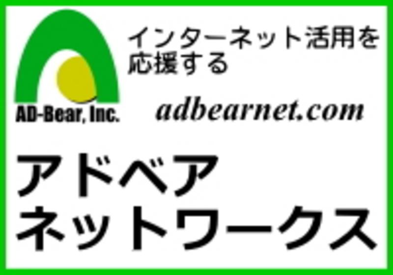 合同会社アドベアネットワークス