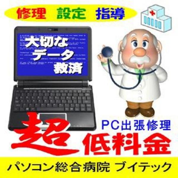 パソコン総合病院 ブイテック