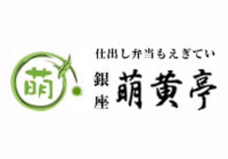 銀座 萌黄亭 (株)ギンレイサ−ビス