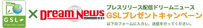 dreamnews_gazo3.jpg