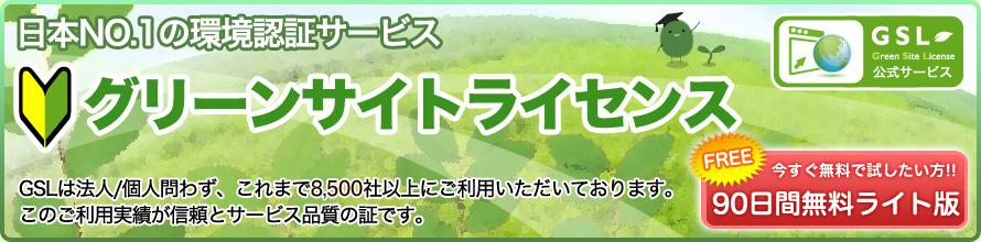 日本NO.1の環境認証サービス グリーンサイトライセンス
