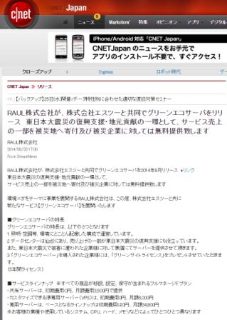140820_CNETJapan_GSL.png