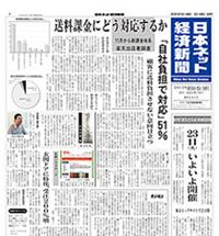121025_netkeizai.jpg