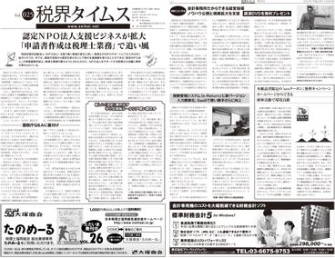 gazo_zeikai111201.jpg