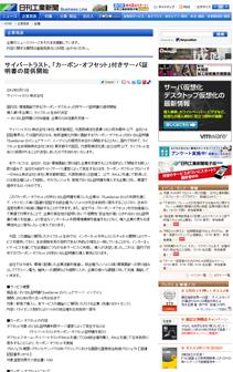 nikkan_120511.jpg