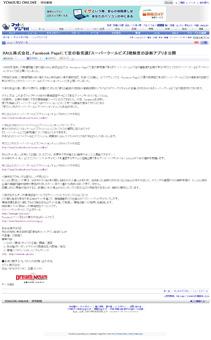 yomiuri_120704.jpg